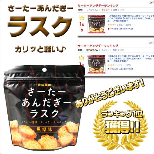 サーターアンダギーラスク黒糖味 4995128238182