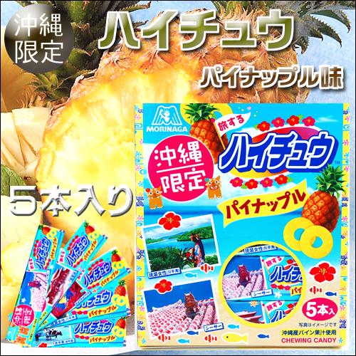 森永製菓 沖縄限定 ハイチュウ パイナップル 12粒 × 5本