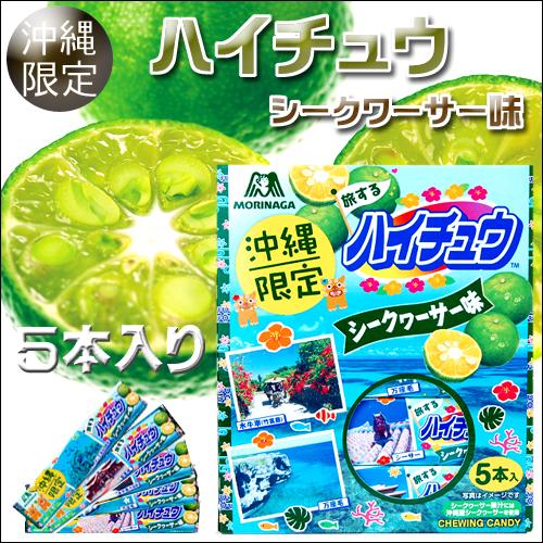 森永製菓 沖縄限定 ハイチュウ シークワーサー 12粒 × 5本