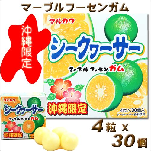 沖縄限定 マーブル フーセンガム シークワーサー味 4粒×30個入