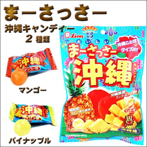 まーさっさー 沖縄キャンディ
