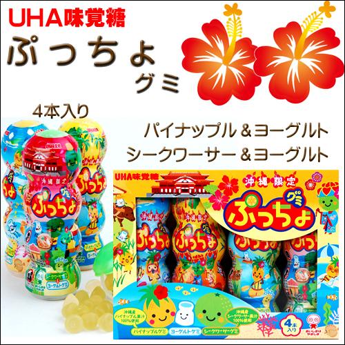 UHA味覚糖 ぷっちょ グミ 4本セット