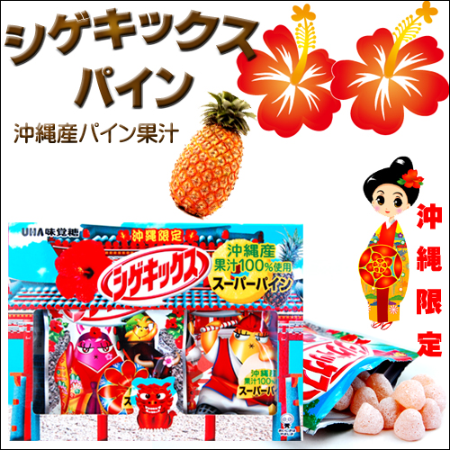 UHA味覚糖 沖縄限定シゲキックス 25g × 4袋