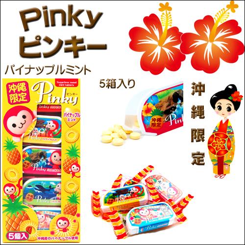 沖縄限定 ピンキー パイナップル ミント 5個入り