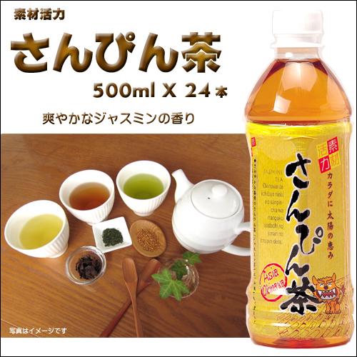 沖縄宝島 素材活力 さんぴん茶 500ml × 24本4582112261549