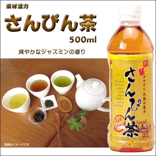 沖縄宝島 素材活力 さんぴん茶 500ml4582112261549