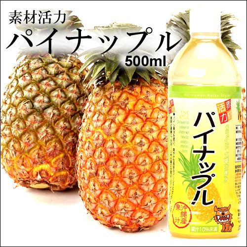 沖縄宝島 素材活力 パイナップル 500ml