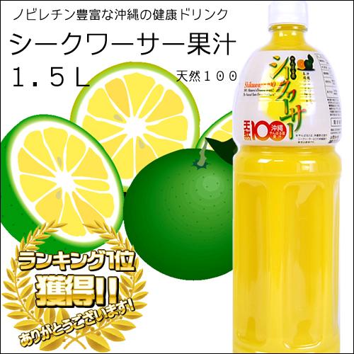 沖縄宝島 やんばる産シークワーサー100 1.5L 4582112261600