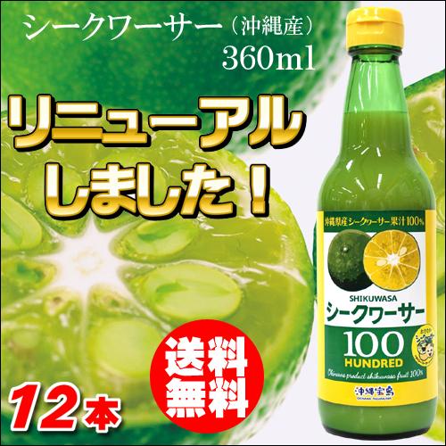シークワーサー果汁100% 360ml×12本 送料無料4582112265264