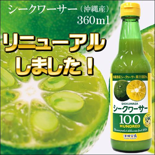 シークワーサー果汁100% 360ml4582112265264