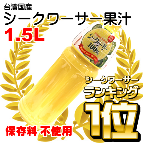 台湾産シークワーサー100%果汁1.5L4988555061850