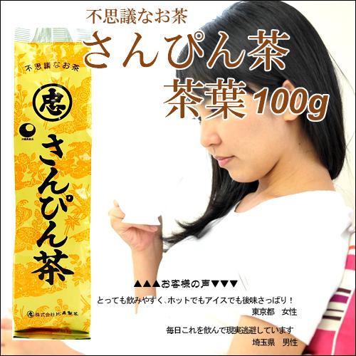 さんぴん茶葉 100g