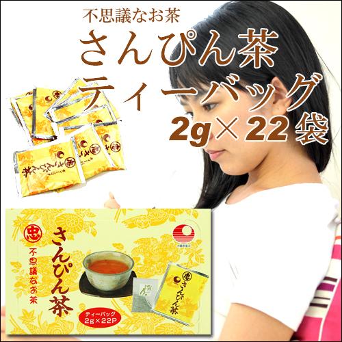 さんぴん茶ティーバッグ2g×22袋・箱入