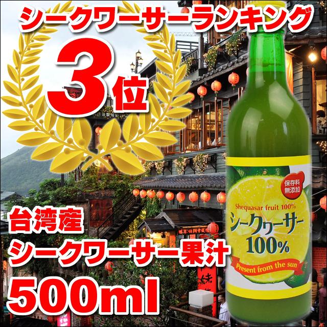 台湾産シークワーサー100 500ml