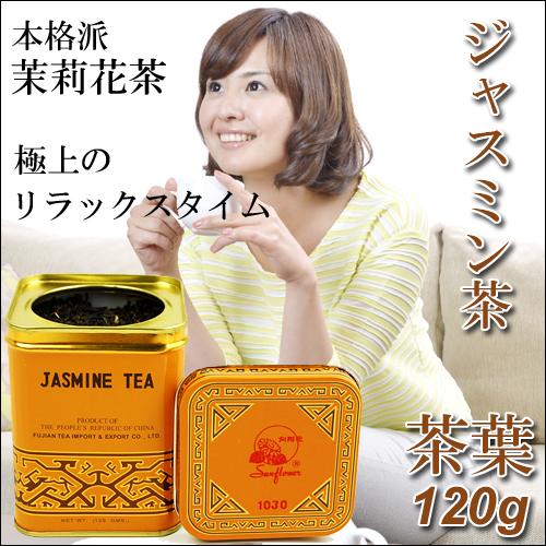 茉莉花茶 茶葉・角缶120g