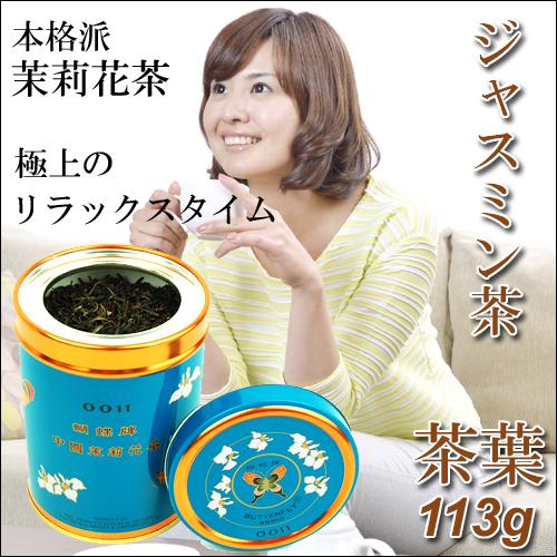 茉莉花茶 茶葉・丸缶113g