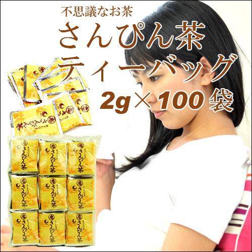 不思議なお茶 さんぴん茶ティーバッグ2g×100袋・袋入