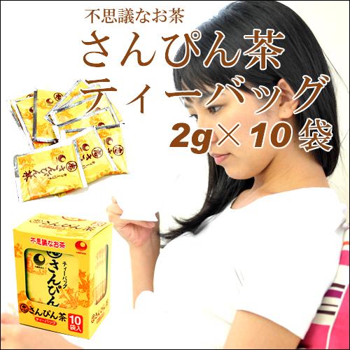 不思議なお茶 さんぴん茶ティーバッグ2g×10袋・箱入
