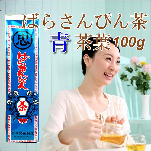 ばらさんぴん茶 茶葉・青100g