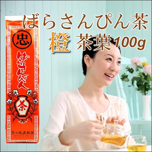 ばらさんぴん茶 茶葉・橙100g