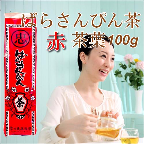 ばらさんぴん茶 茶葉・赤100g