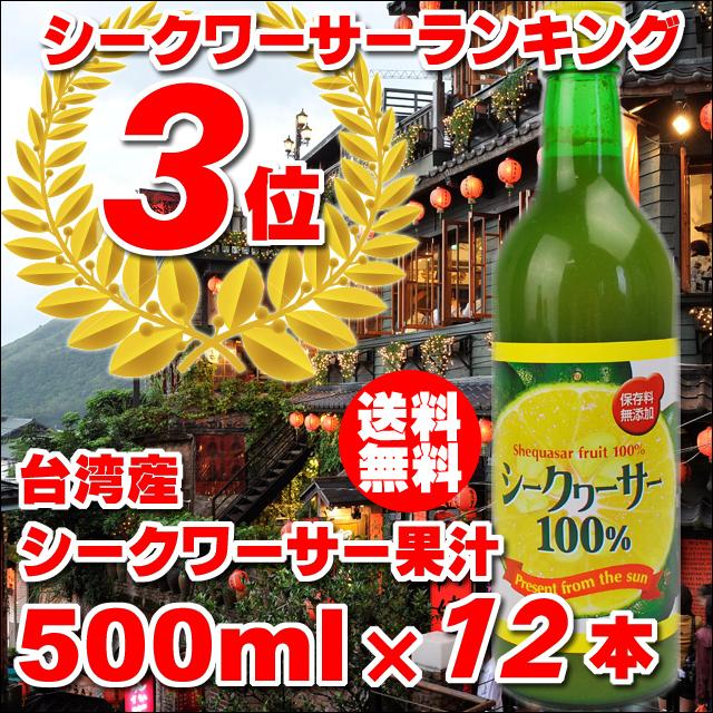 台湾産シークワーサー100 500ml×12本セット 送料無料
