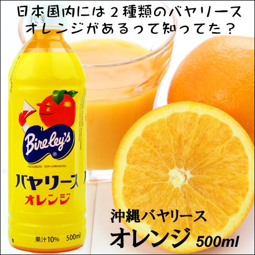 沖縄バヤリース オレンジ500ml