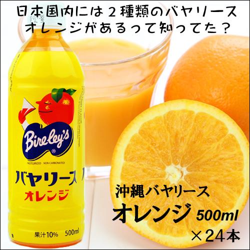 沖縄バヤリース オレンジ500ml×24本