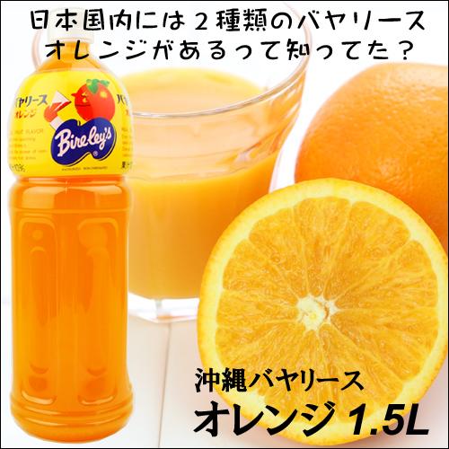 沖縄バヤリース オレンジ1.5L