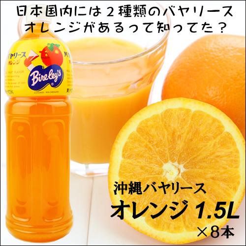 沖縄バヤリース オレンジ1.5L×8本