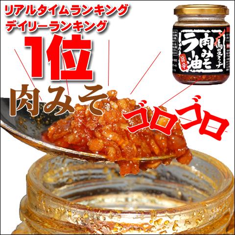 島のスタミナ肉みそラー油 110g
