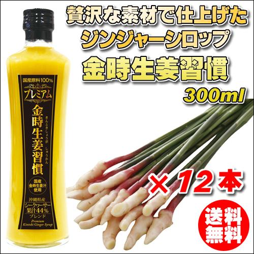 沖縄宝島 プレミアム 金時生姜習慣 300ml × 12本