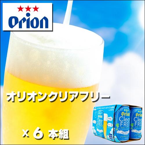 オリオン クリアフリー 350ml缶 × 6本組