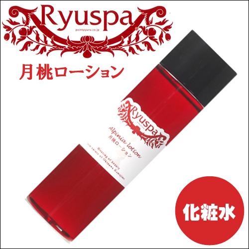 Ryuspa 月桃ローション120ml