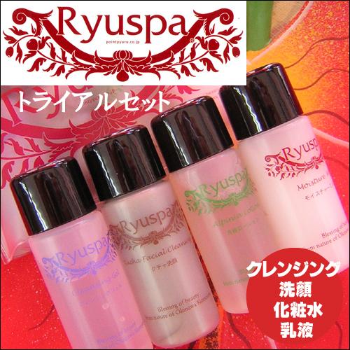 Ryuspa トライアル4点セットクレンジング