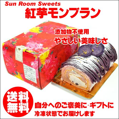 紅芋モンブランケーキ