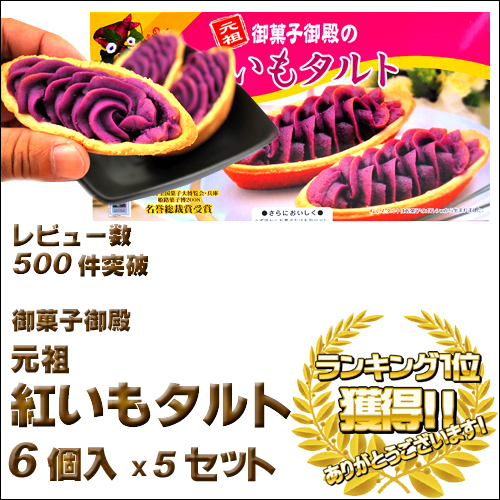 御菓子御殿 紅いもタルト 6個入り × 5セット