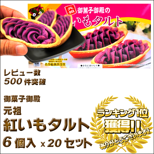 御菓子御殿 紅いもタルト 6個入り × 20セット