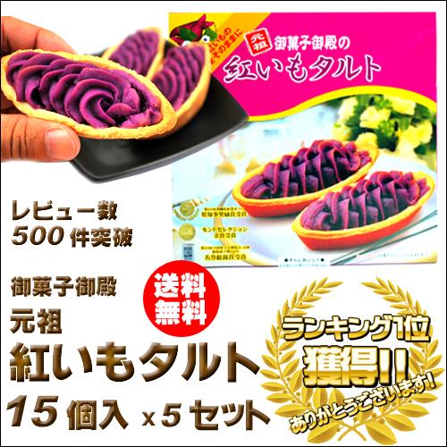 御菓子御殿 紅いもタルト 15個入り × 5セット