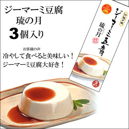 沖縄土産・ジーマミー豆腐琉の月3個入り