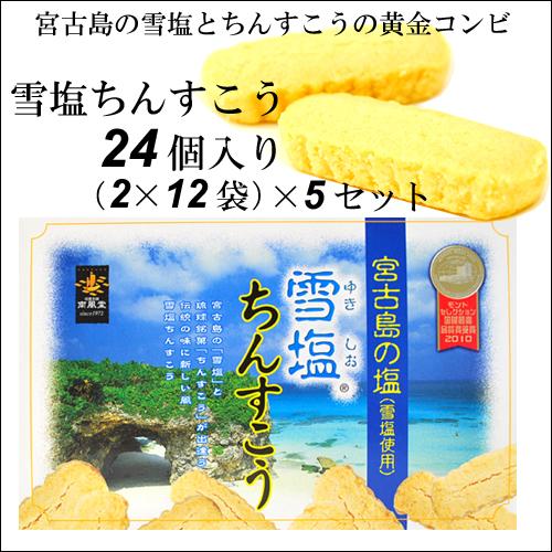 沖縄土産・雪塩ちんすこう24個(2個×12袋)×5セット