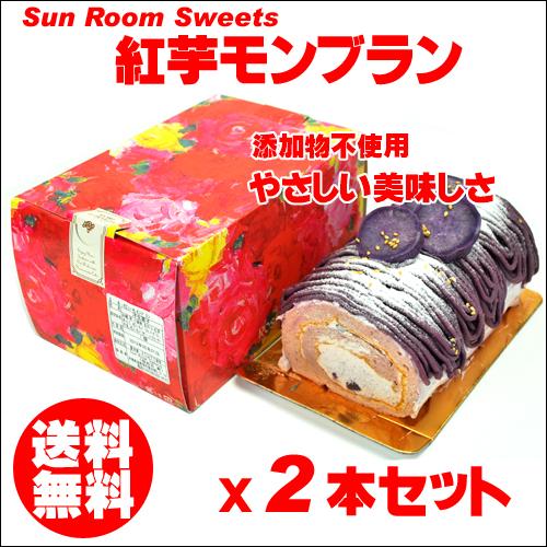 紅芋モンブランケーキ×2本セット