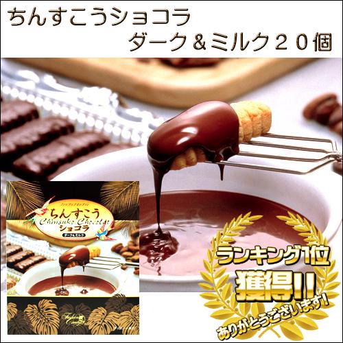 ちんすこうショコラ ダーク&ミルク20個入4935799163673