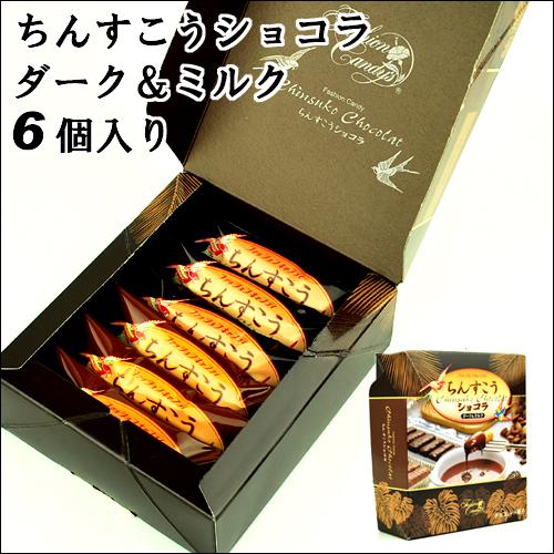 沖縄土産 ちんすこうショコラダーク&ミルク6個入