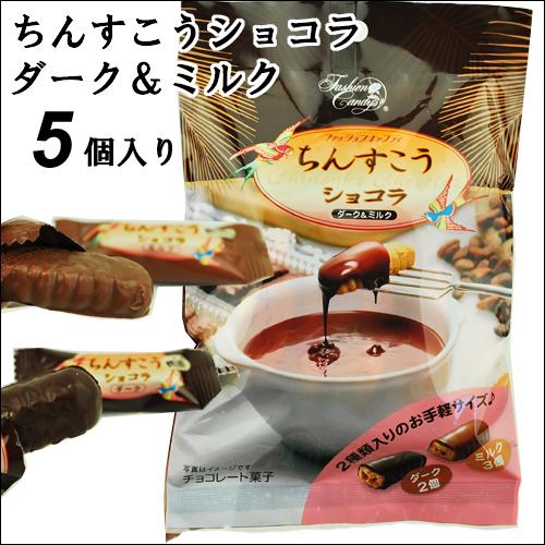 沖縄土産・ちんすこうショコラダーク&ミルク5個入