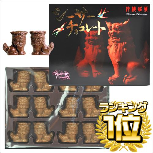 沖縄 シーサー チョコ 12個入4935799111551