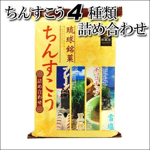 沖縄土産・ちんすこう詰め合わせ 2×8袋