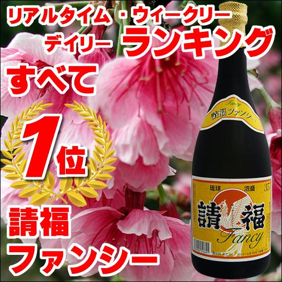 請福酒造 ファンシー/35度/720ml4989996316691