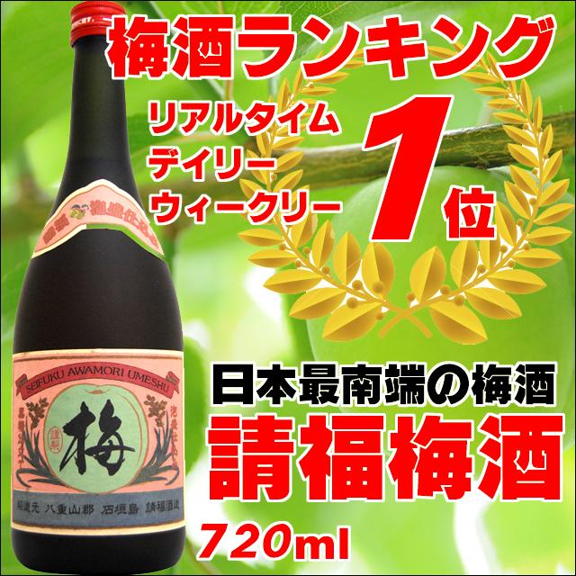 請福酒造 梅酒/12度/720ml4989996318121