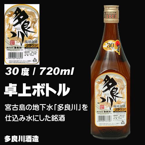 多良川 ブラウン/30度/720ml